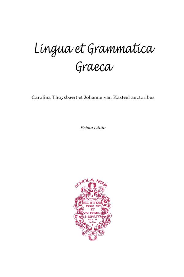 Livre GrammaticaGraeca.png